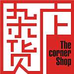Zha Huo Dian - The Corner Shop