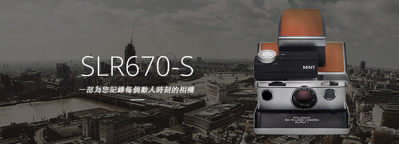 Polaroid SLR670-S Camera - A timeless camera that grows old with you
